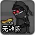 疯狂机械手V1.8无敌版