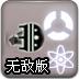 UFO躲避飞行无敌版