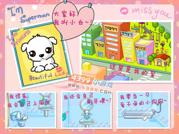 「兼职吧」狗狗养成大作战小游戏,在线玩,4399小游戏