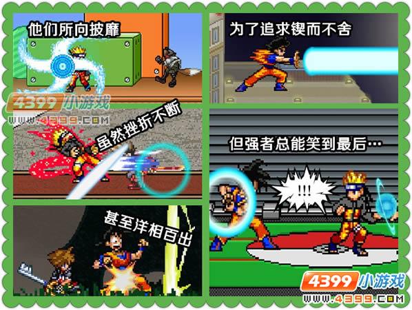 游戏明星大乱斗3.5
