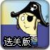 小海盗找金币选关版