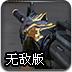 M4黑龙版无敌版