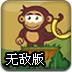 小猴子扔香蕉3无敌版