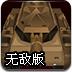 坦克军事越野无敌版