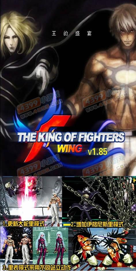 拳皇wing1.85无敌版,拳皇wing1.85无敌版小游戏,4399小
