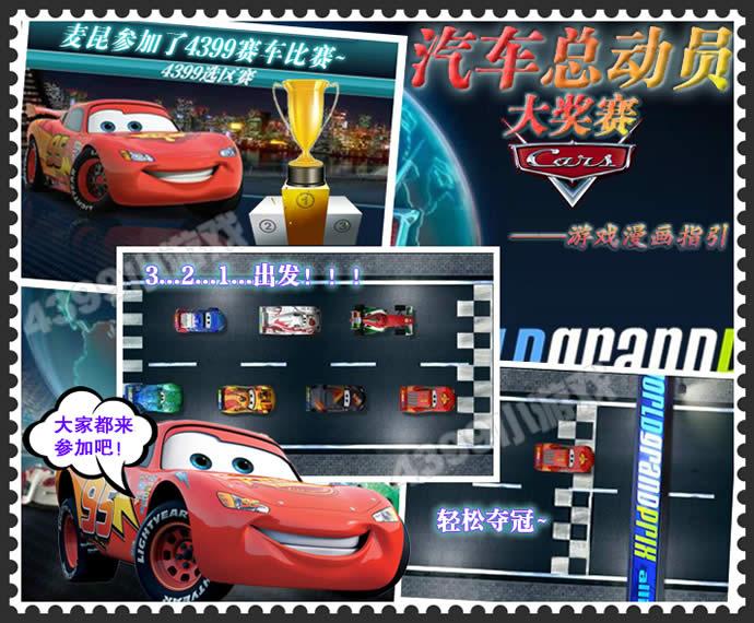 2016导航仪电子狗一体机汽车总动员大奖赛小游戏,在线玩,4399小游戏2016最新款坡跟鞋子