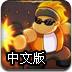 火力全开中文版
