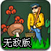 采蘑菇的猎人无敌版