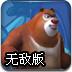 熊出没大冒险4无敌版