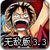 动漫无双3.3无敌版