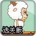 羊羊回家历险记选关版