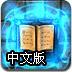 魔法风暴中文版