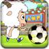 喜羊羊踢足球