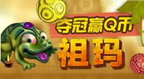第31期:青蛙祖玛