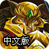 战争王朝中文版