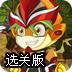 解救小葵之木奇灵选关版
