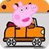 粉红小猪汽车比赛