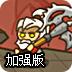 逆境勇者之路加强版小游戏