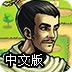 三国守卫战中文版