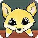 伶俐的小狐狸