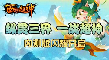 【新游】横板竞技 西游超神!