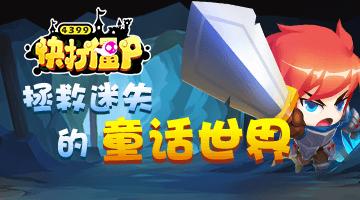【新游】拯救迷失的童话世界!
