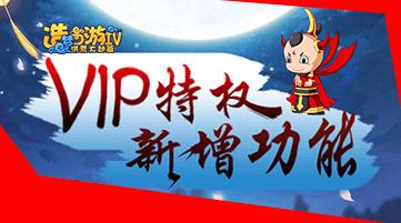 【更新】造梦4vip系统新增福利!
