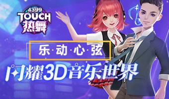3D音乐世界