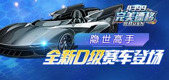 全新D级赛车