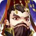 皇帝成长计划2H5(帝卡扶苏)