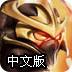 忍者的宿命中文版