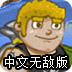 远征旅人中文无敌版