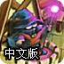 皇家攻防战2中文版