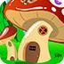 小精灵蘑菇屋逃脱