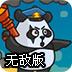 熊猫大作战无敌版