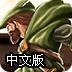 狂暴中世纪4中文版