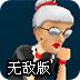 愤怒的老奶奶玩酷跑1.8无敌版