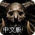 肮脏的暗黑钢铁战士中文版