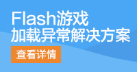 Flash无法正常使用解决方法